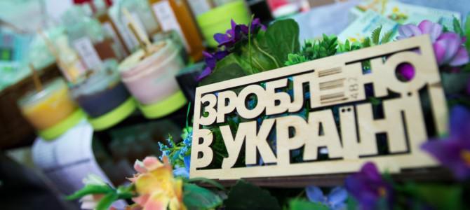 україна зробленов в україні