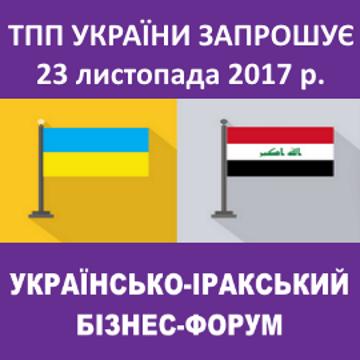Forum d'affaires ukrainien-irakien