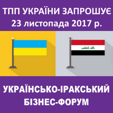 Foro empresarial ucraniano-iraquí