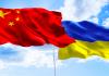 Україна Китай
