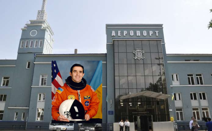 Аеропорту